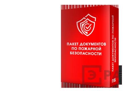 пакет документов по пожарной безопасности