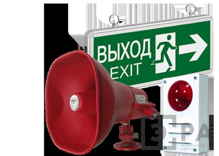 система оповещения и эвакуации